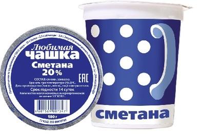 "Сметана 20% стак 0,18 кг. ТМ ""Любимая чашка"""