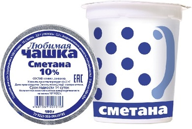 "Сметана 10% стак. 0,18 кг ТМ ""Любимая чашка"""